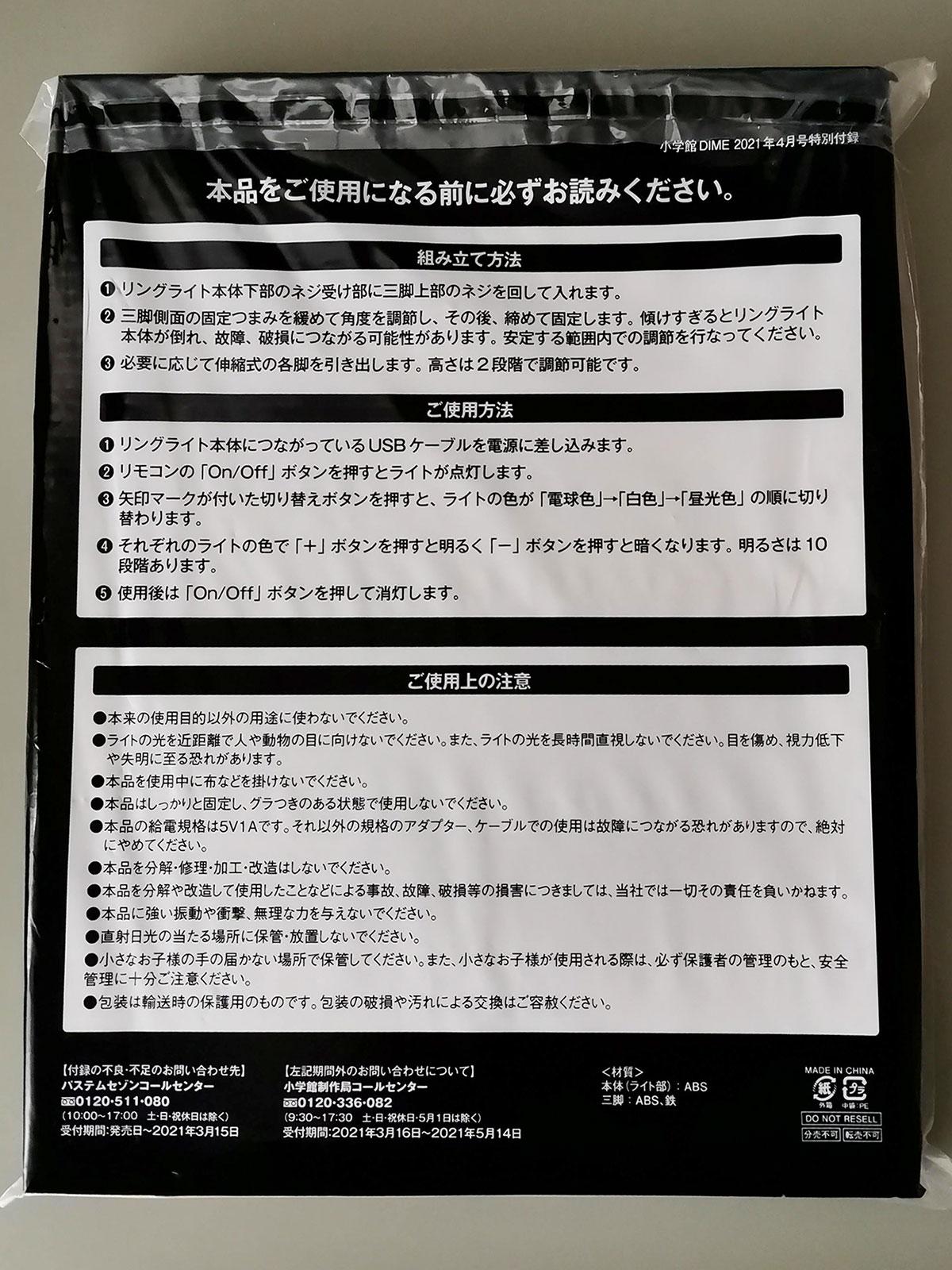 DIME付録「LEDリングライト30」説明書き