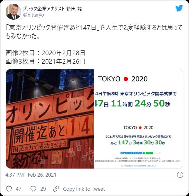 ブラック企業アナリスト 新田 龍さんはTwitterを使っています