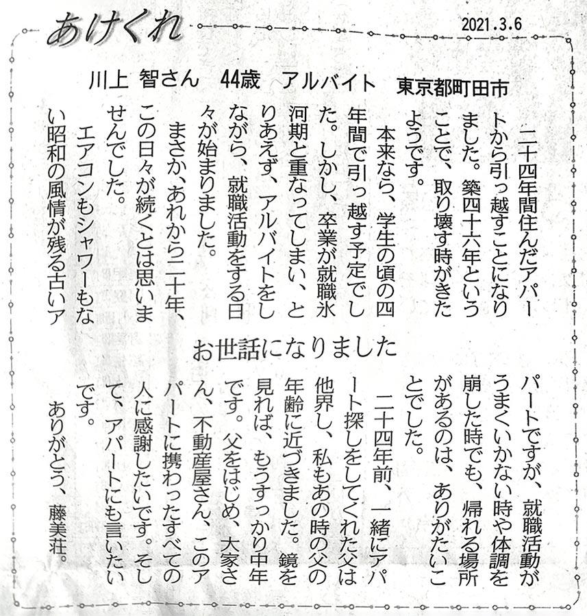東京新聞 2021年3月6日朝刊「暮らし」面「あけくれ」への投稿