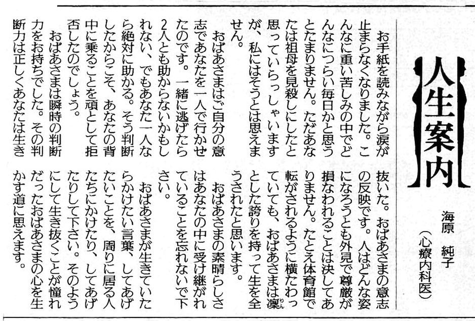 心療内科医・海原純子さんの回答