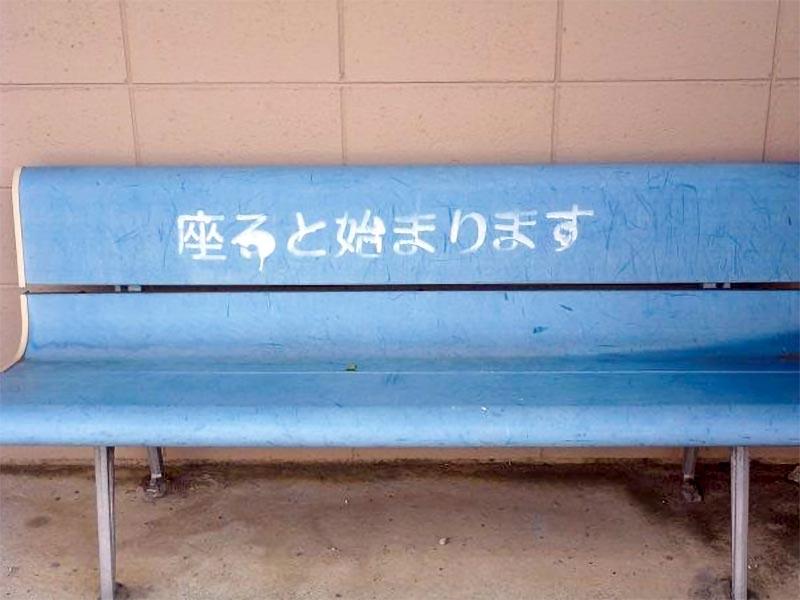 謎のココから椅子