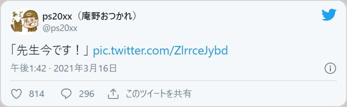 ps20xx(庵野おつかれ)さんはTwitterを使っています