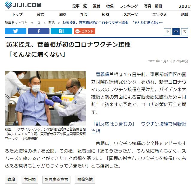 訪米控え、菅首相が初のコロナワクチン接種:時事ドットコム