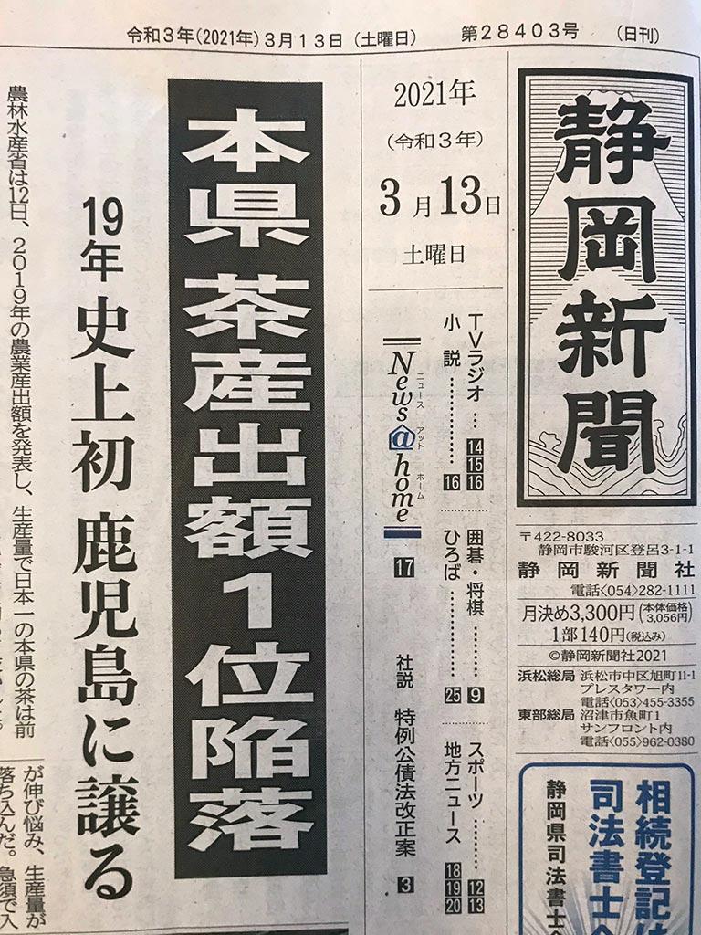 静岡県「本県 茶産出額1位陥落」