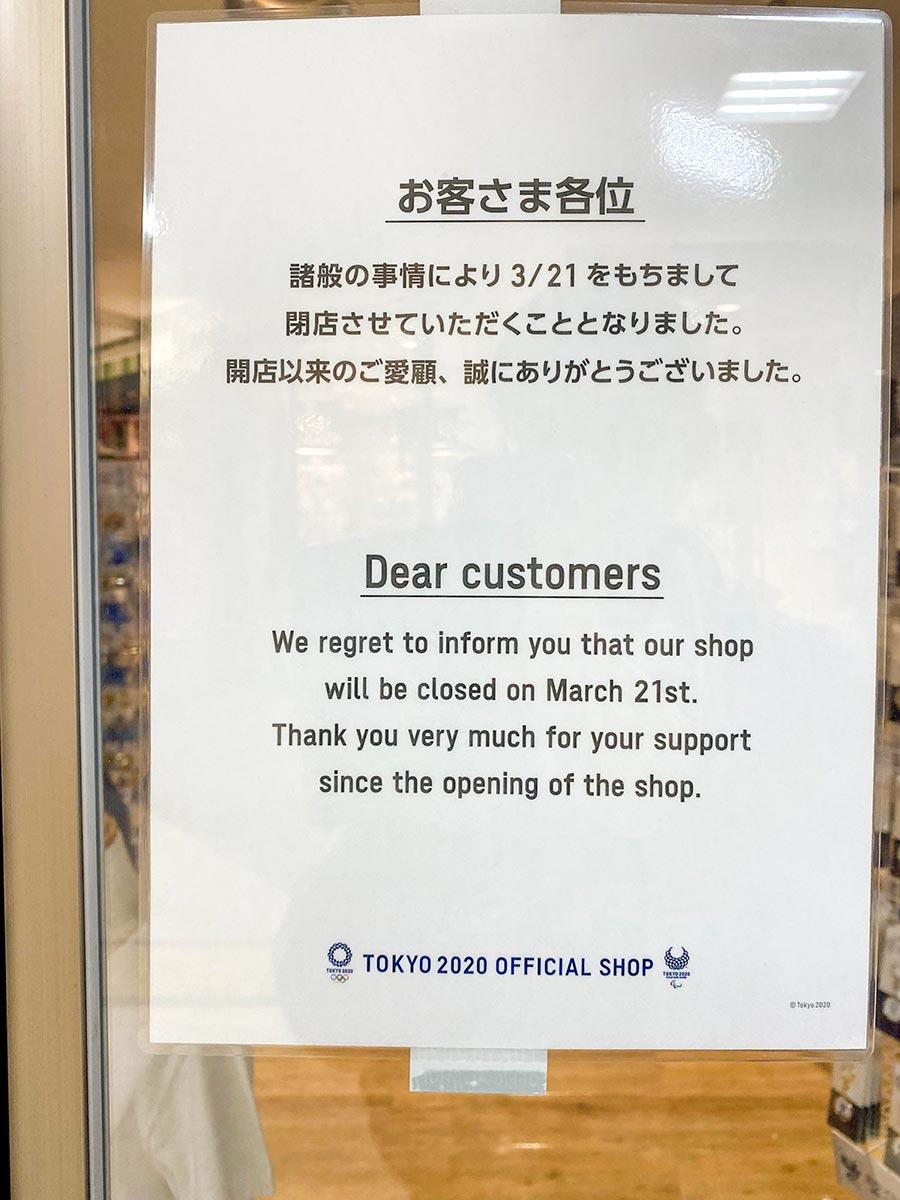 東京オリンピックオフィシャルショップ、東京オリンピックまでもたなかった