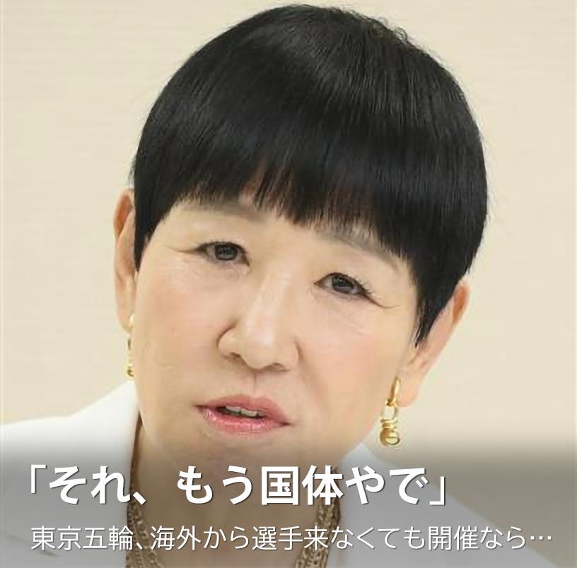 東京オリンピック、海外選手来なくても開催するなら国体やで!と和田アキ子