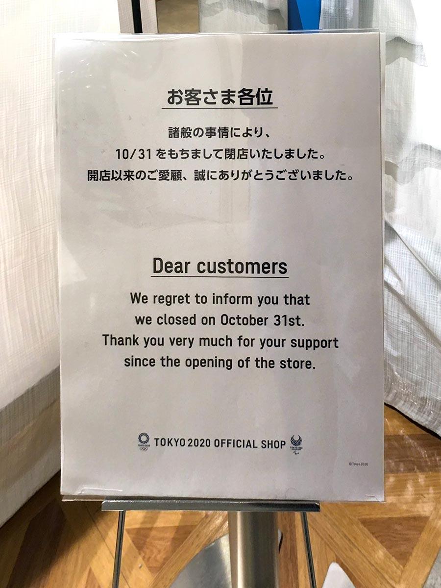 近所のAEONの中にある東京オリンピックオフィシャルショップ閉店