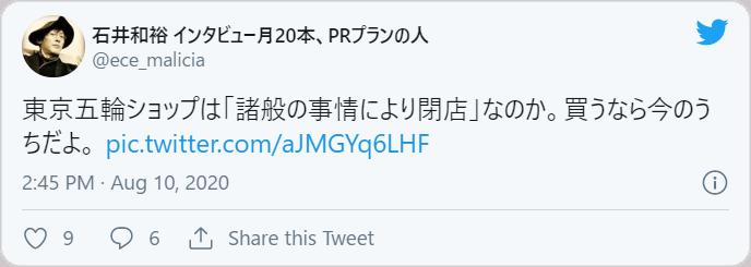 石井和裕さんはTwitterを使っています