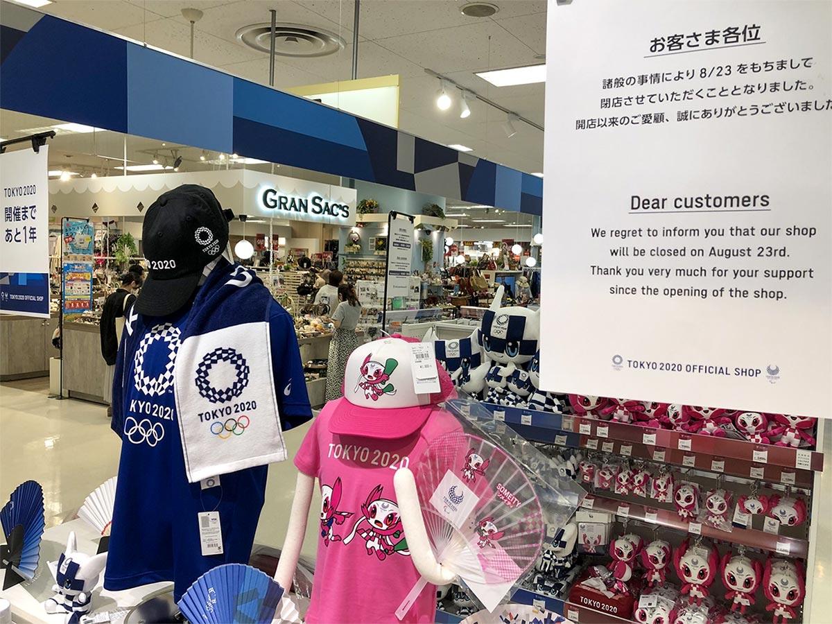 東京五輪ショップは「諸般の事情により閉店」なのか。買うなら今のうちだよ