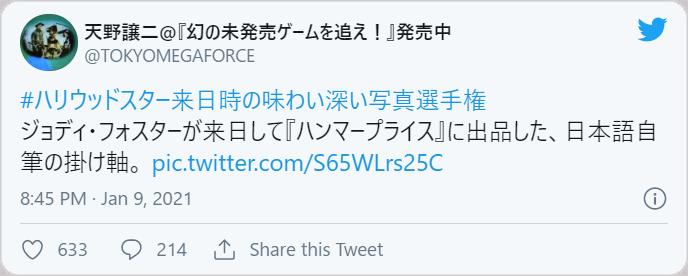 天野譲二@『幻の未発売ゲームを追え!』発売中さんTwitter