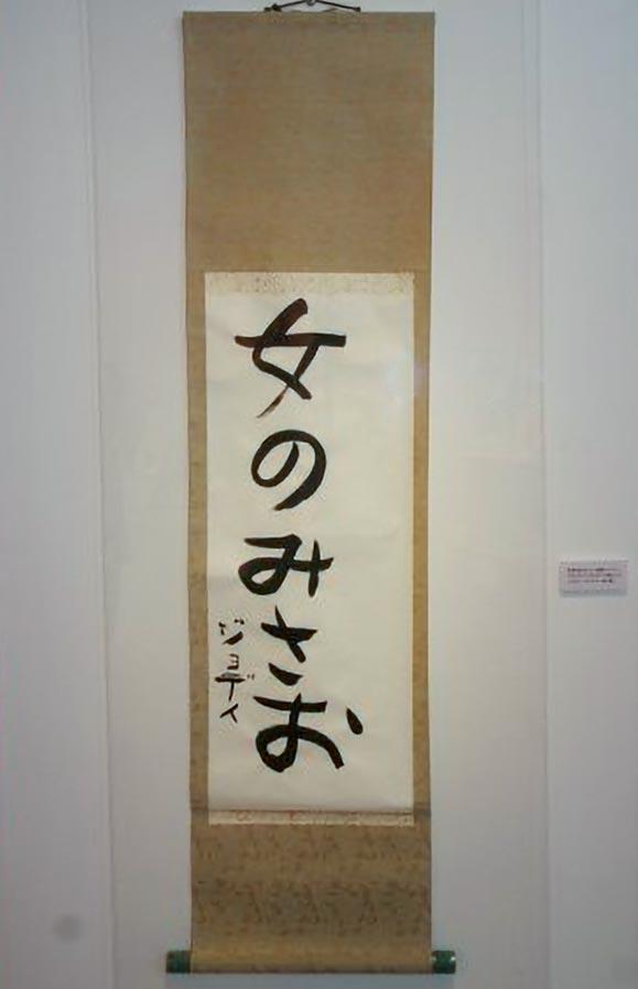 ジョディ・フォスターが来日して『ハンマープライス』に出品した、日本語自筆の掛け軸
