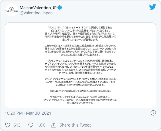MaisonValentino_JPさんのツイート