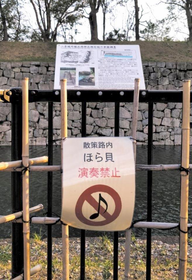 二条城「ほら貝演奏禁止」