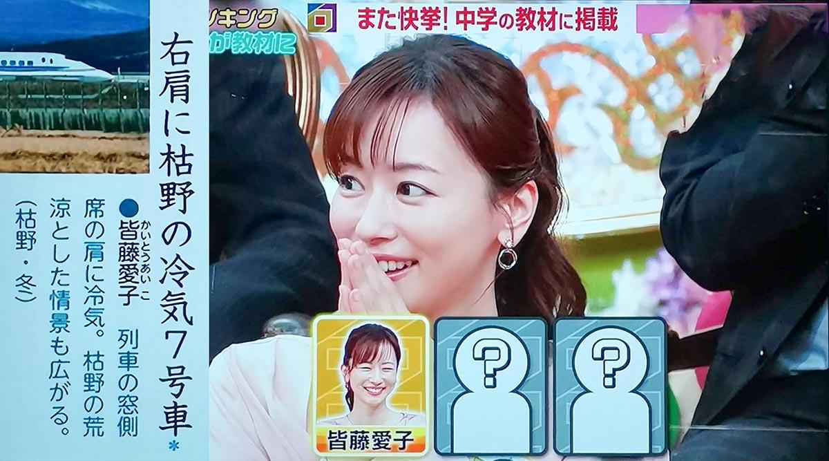皆藤愛子の俳句:右肩に枯野の冷気7号車