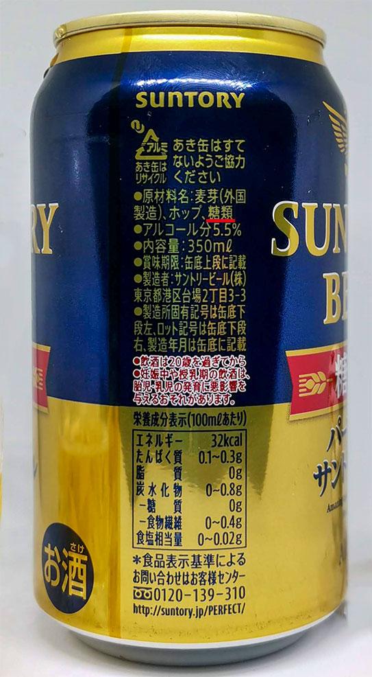 原材料、アルコール分、栄養成分表示