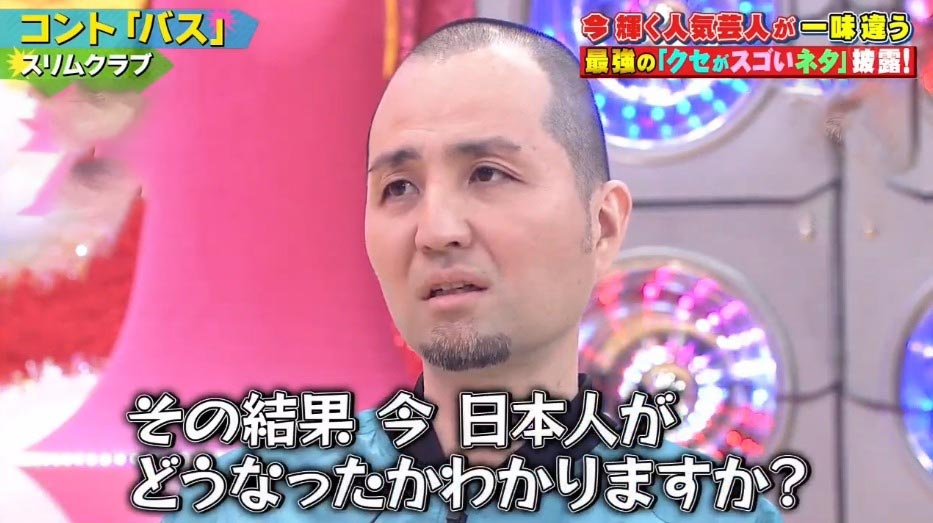 その結果、今、日本人がどうなったかわかりますか?
