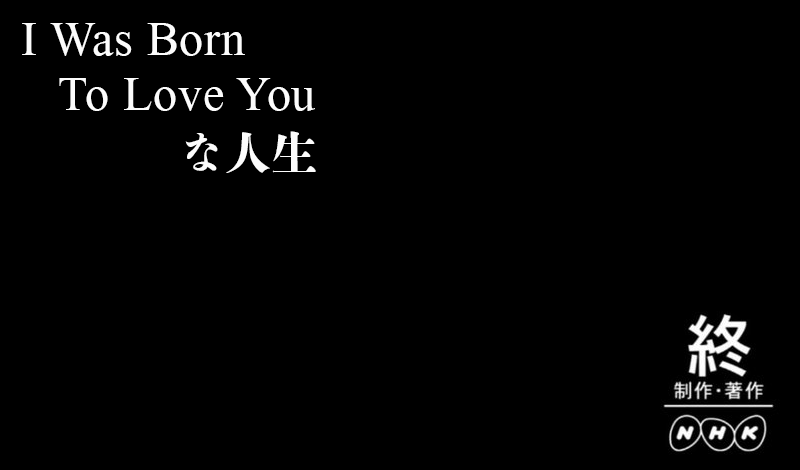 I Was Born To Love Youな人生
