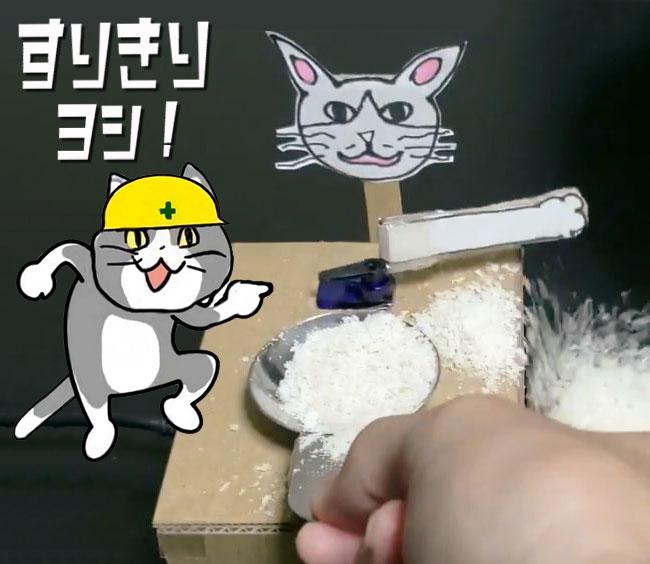 現場猫すりきり一杯ヨシ!