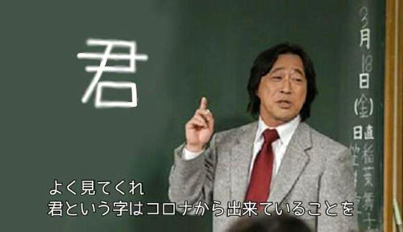 「君」という字を説明する金八先生
