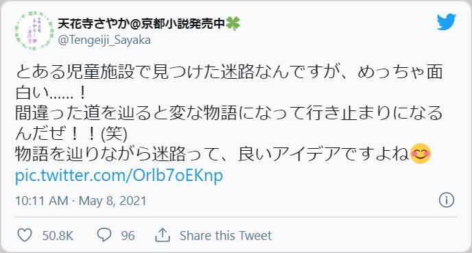 天花寺さやか@京都小説発売中さんはTwitterを使っています