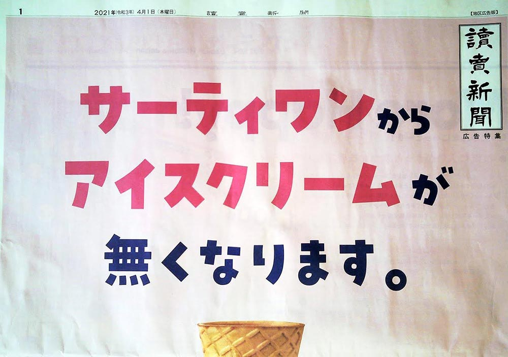 サーティワンからアイスクリームが無くなります
