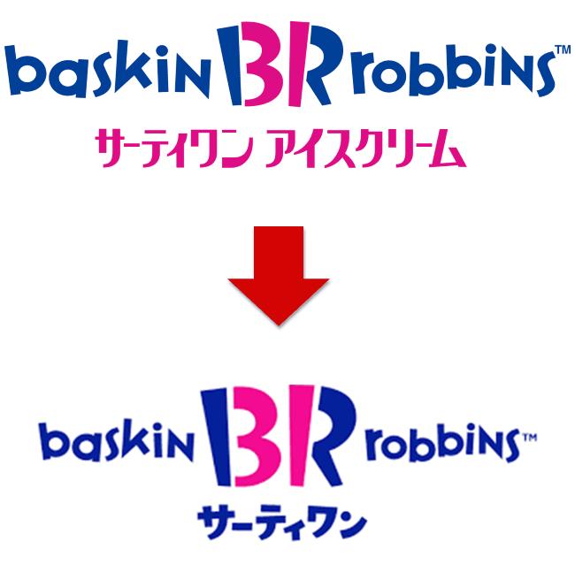 サーティワンのロゴ変更