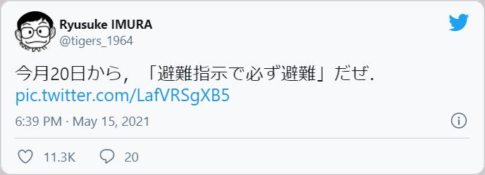 Ryusuke IMURAさんはTwitterを使っています