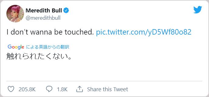 Meredith BullさんはTwitterを使っています