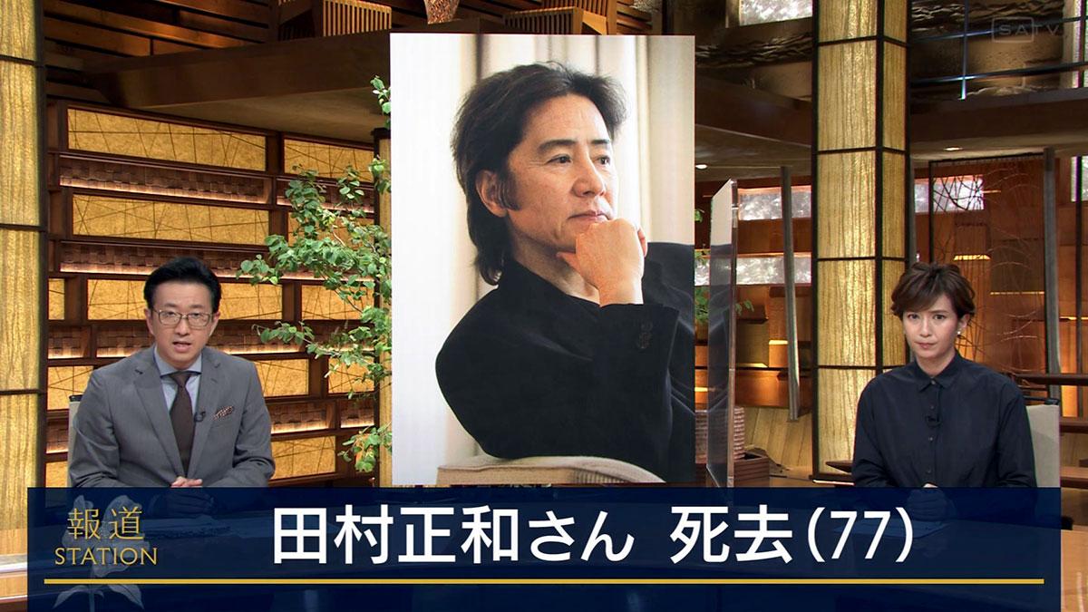 俳優の田村正和さん死去 77歳