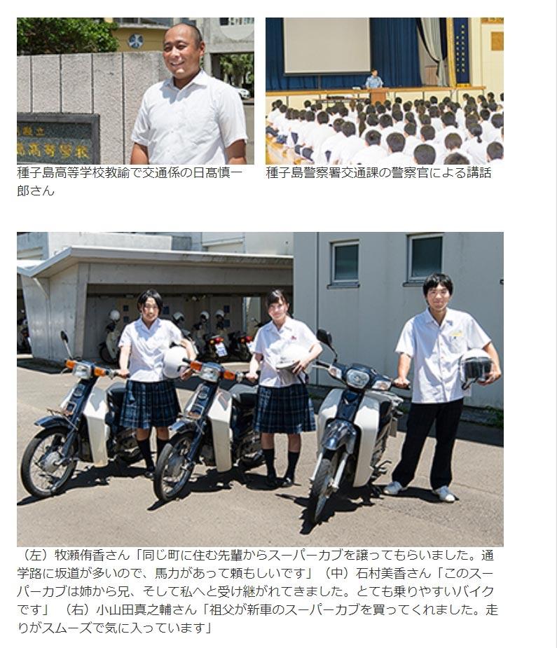 スーパーカブと鹿児島県立種子島高等学校の生徒たち