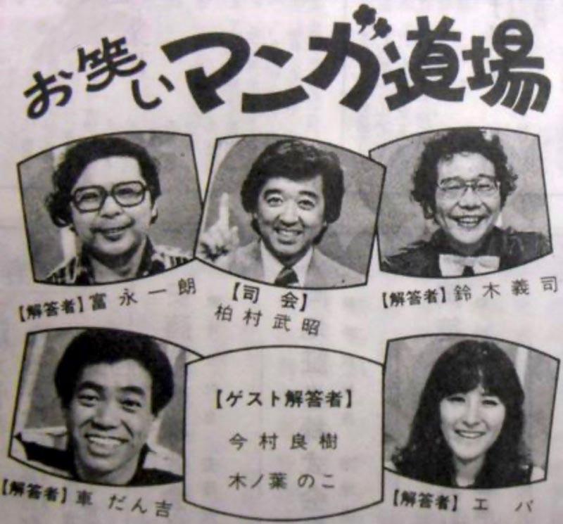 お笑いマンガ道場出演者