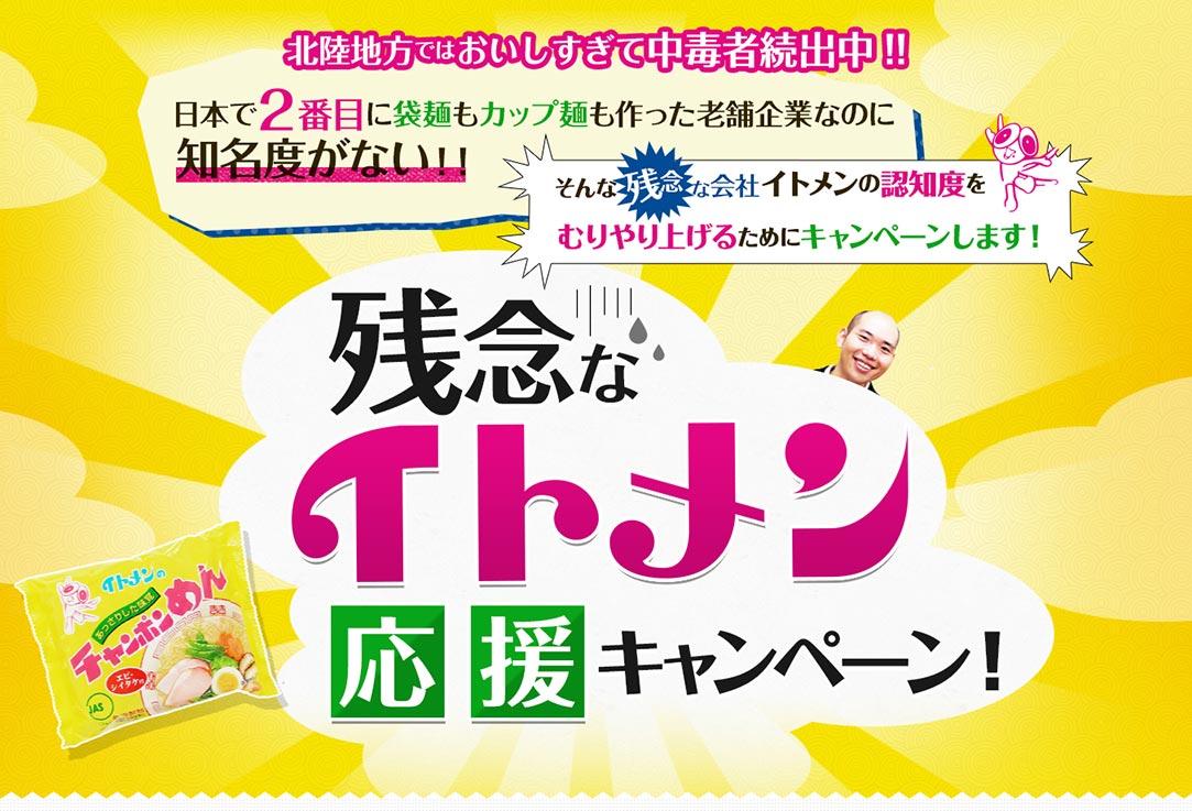 日本で2番目に袋麺もカップ麺も作った
