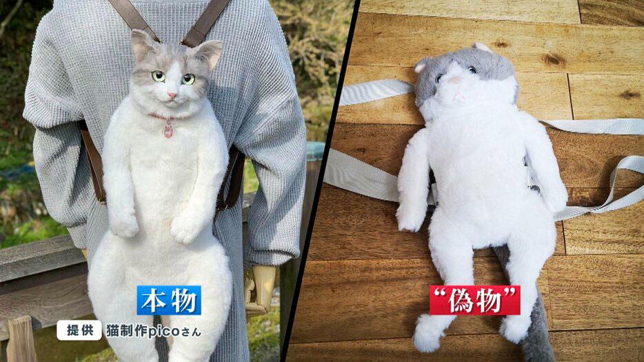 猫リュック本物と偽物