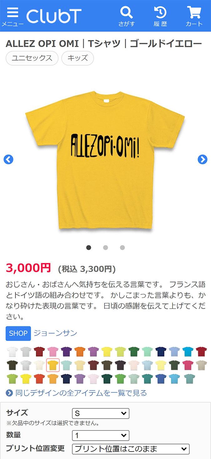ALLEZ OPI OMI Tシャツ