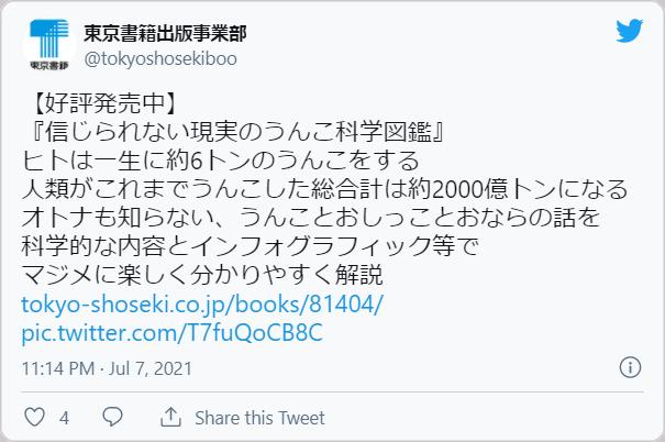 東京書籍出版事業部さんはTwitterを使っています