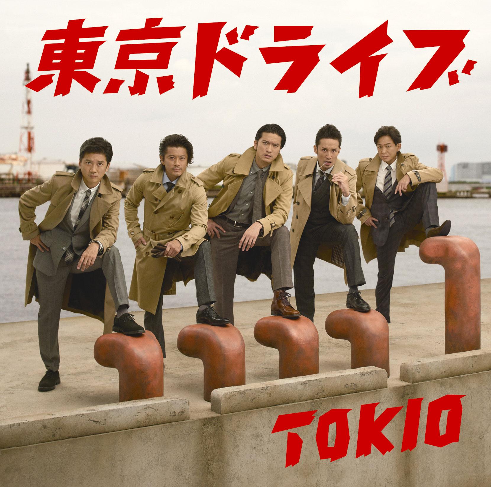 TOKIO『東京ドライブ』