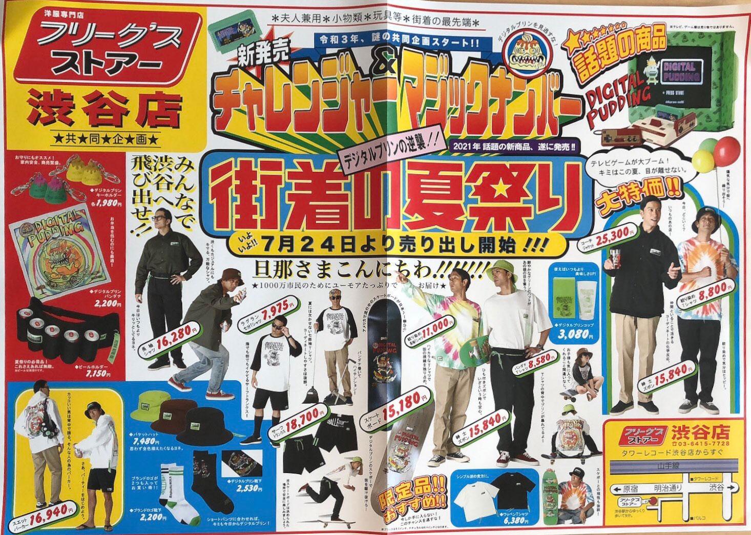 フリークスストア渋谷店が出した広告チラシ