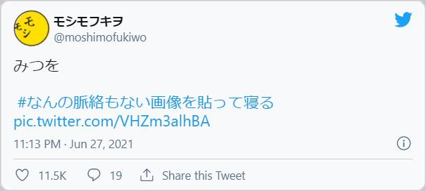 モシモフキヲさんはTwitterを使っています