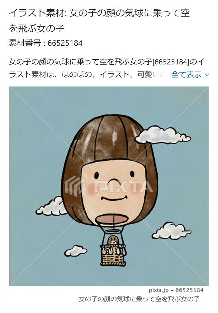 女の子の顔の気球に乗って空を飛ぶ女の子