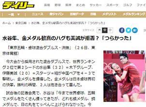 水谷隼、金メダル歓喜のハグも美誠が拒否?「つらかった」/東京五輪/デイリースポーツ online