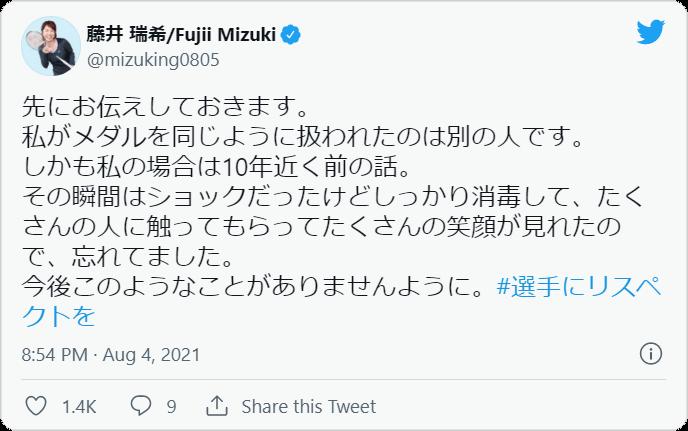 藤井 瑞希/Fujii Mizukiさんのツイート