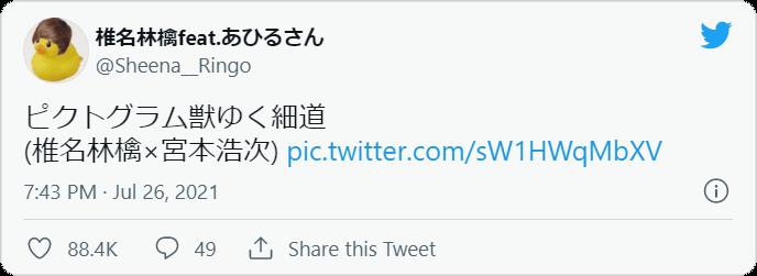 椎名林檎feat.あひるさんさんはTwitterを使っています