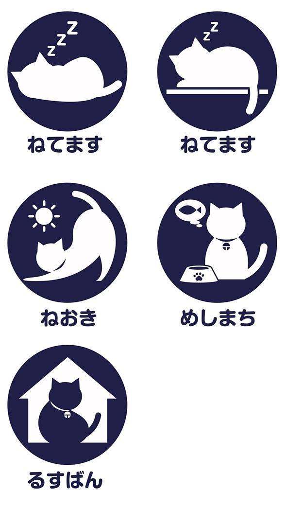 猫ピクトグラムができました