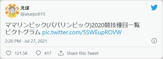 えぽさんはTwitterを使っています