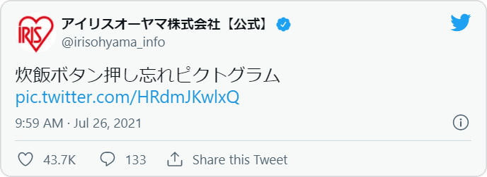 アイリスオーヤマ株式会社【公式】さんはTwitterを使っています