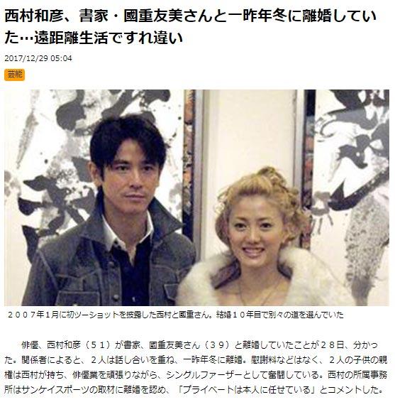 西村和彦、書家・國重友美さんと一昨年冬に離婚していた…遠距離生活ですれ違い(1/3ページ) - サンスポ