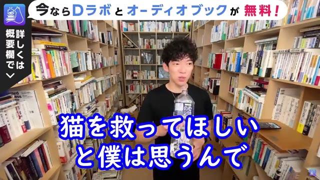 DaiGoのYouTubeにおけるヘイト発言