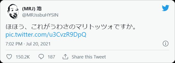 (MRJ) 池さんはTwitterを使っています