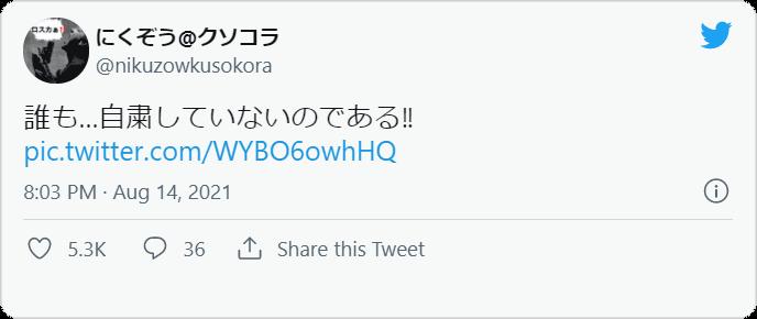 にくぞう@クソコラさんはTwitterを使っています