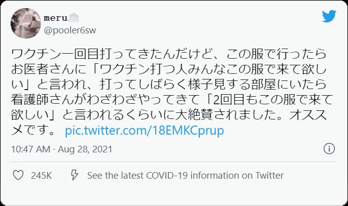 meruさんはTwitterを使っています